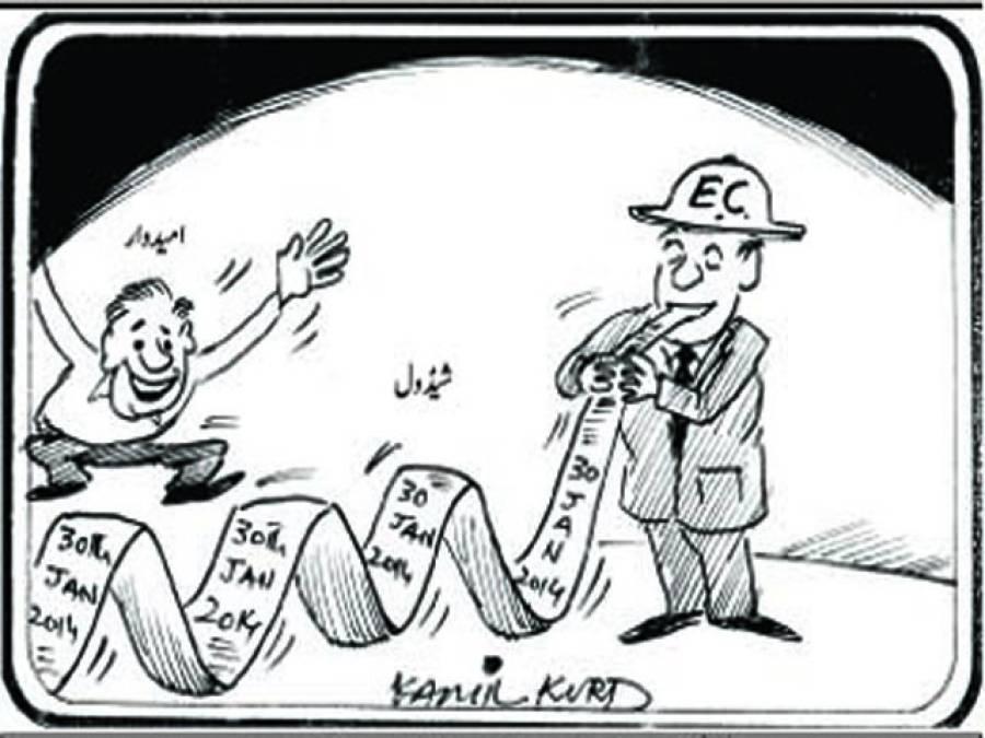 بلدہاتی انتخابات کا شیڈول جاری