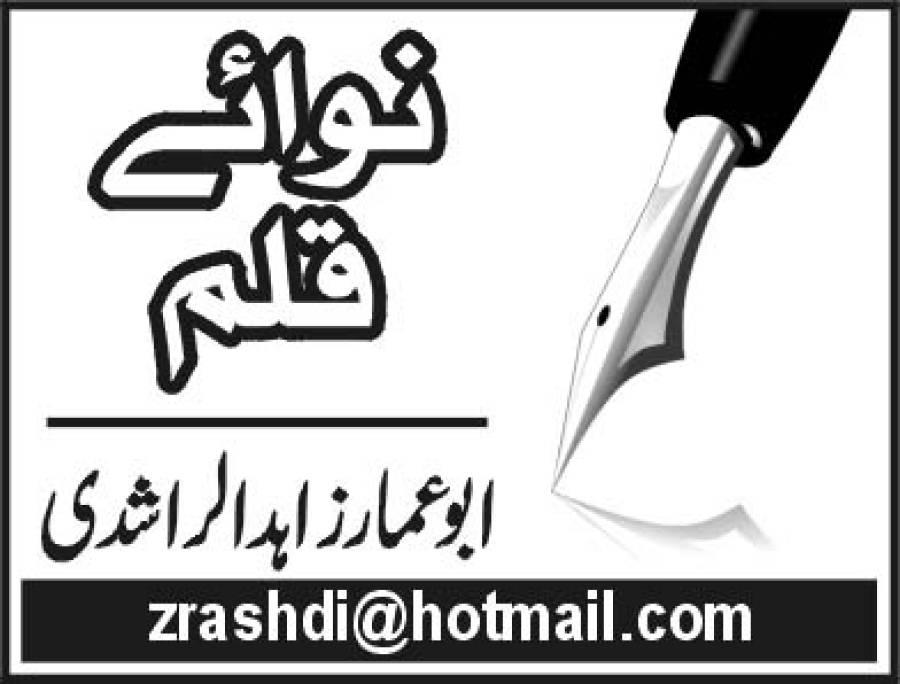 اقبالؒ کے پاکستان کی بات کون کررہا ہے؟