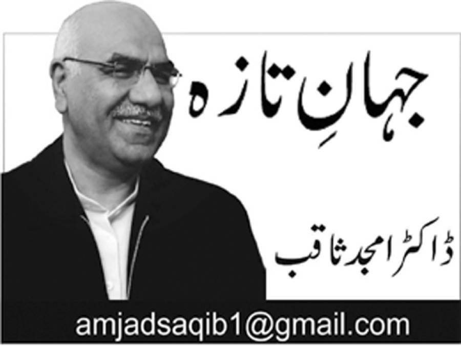 جاگ پاکستانی جاگ