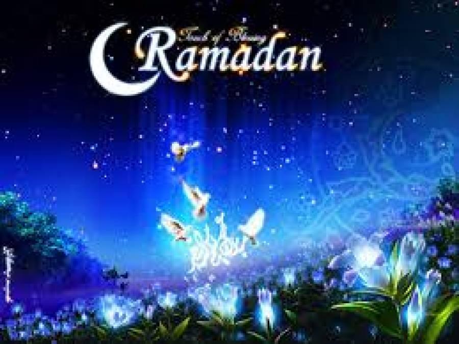 رمضان المبارک: اللہ کی رحمتوں کے نزول کا مہینہ