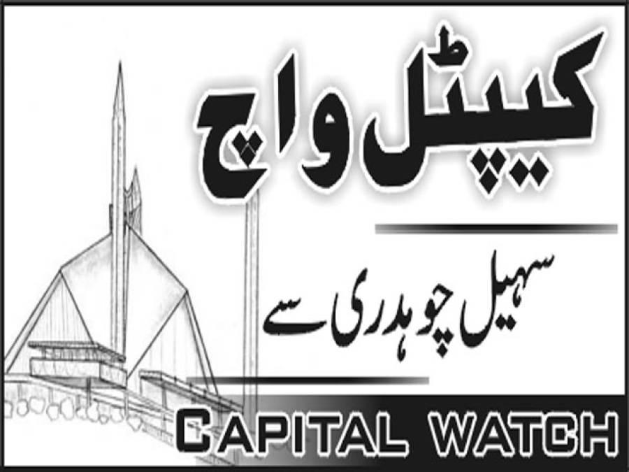 کپتان نے پاکستان کا سیاسی نظام شارٹ سرکٹ کردیا ہے،سیاست اور جمہوریت متاثر ہوگی