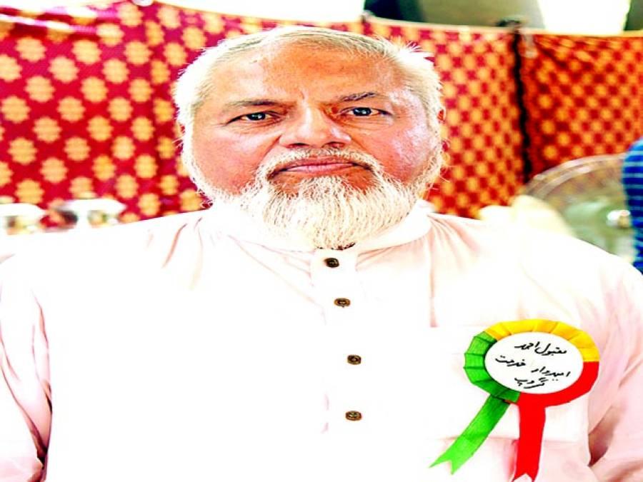 شاہد رفیق اور چودھری اکبر ہمارے بھائی ہیں کسی سے کوئی مخالفت نہیں،حاجی مقبول احمد