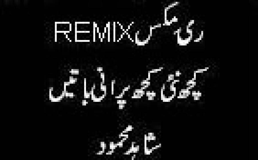 لاہور پریس کلب کا ارکان کےلئے تفریحی پروگرام