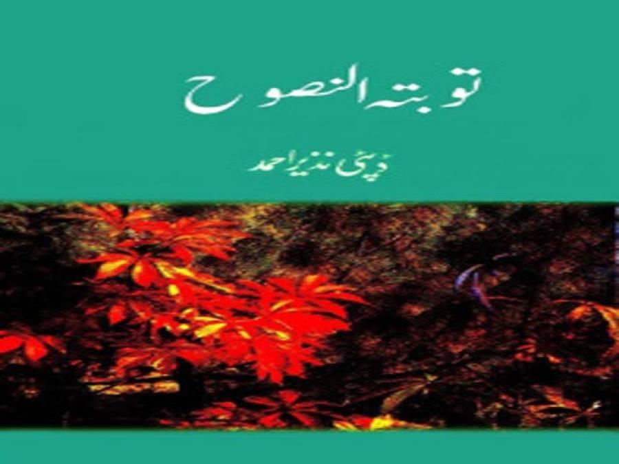 ناول ''توبتہ النصوح''۔۔۔ مولوی نذیر احمد دہلوی اور برطانوی مفادات (1)