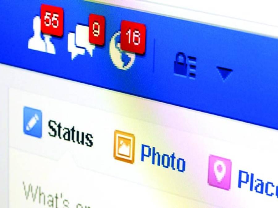 آپ کے بارے میں وہ 5اہم ترین باتیں جو آپ کو فیس بک پر نہیں ڈالنی چاہیئے