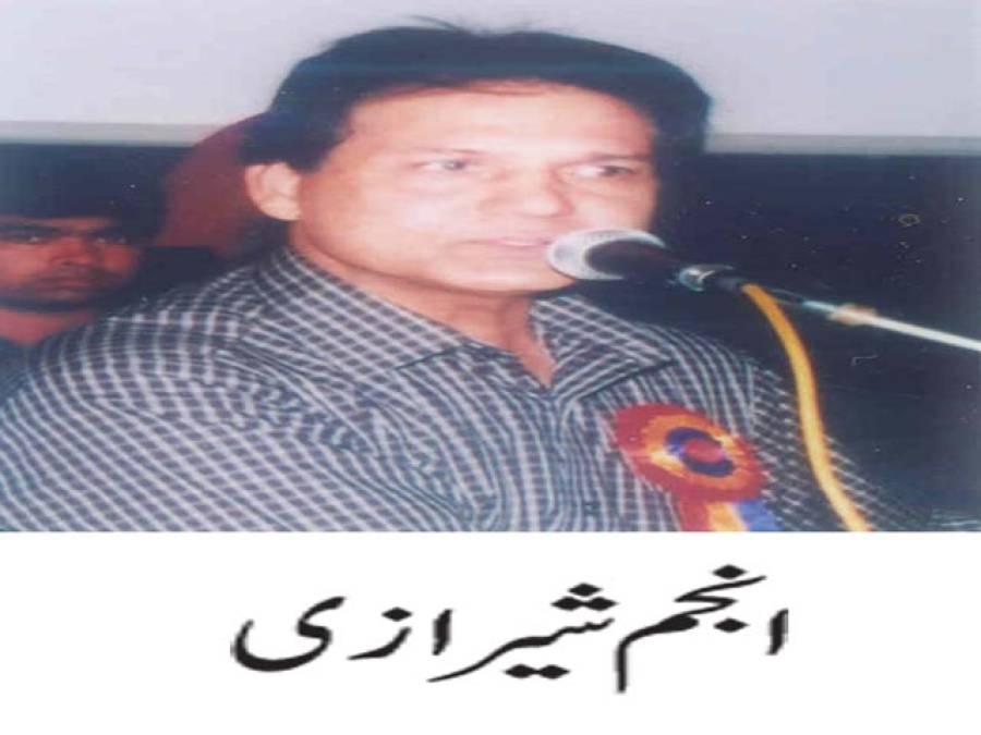 انجم شیرازی نے مثنوی مولانا روم کی ریکارڈنگ مکمل کر لی