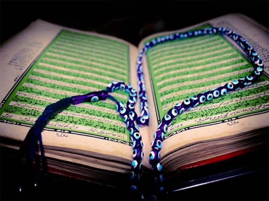 دیت قرآن کی روشنی میں (2)