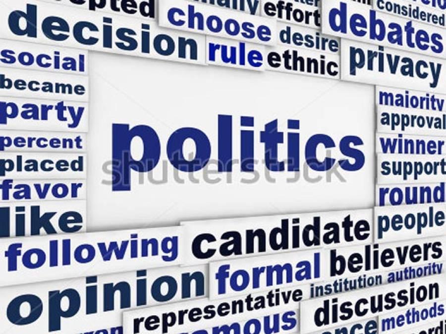 ''بیٹا، سیاست سے دور رہنا''