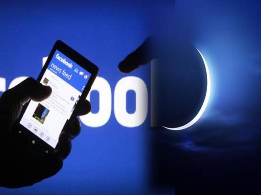 ر مضان کا الوداعی عشرہ۔۔۔ فیس بُک اور بزمان سحر!