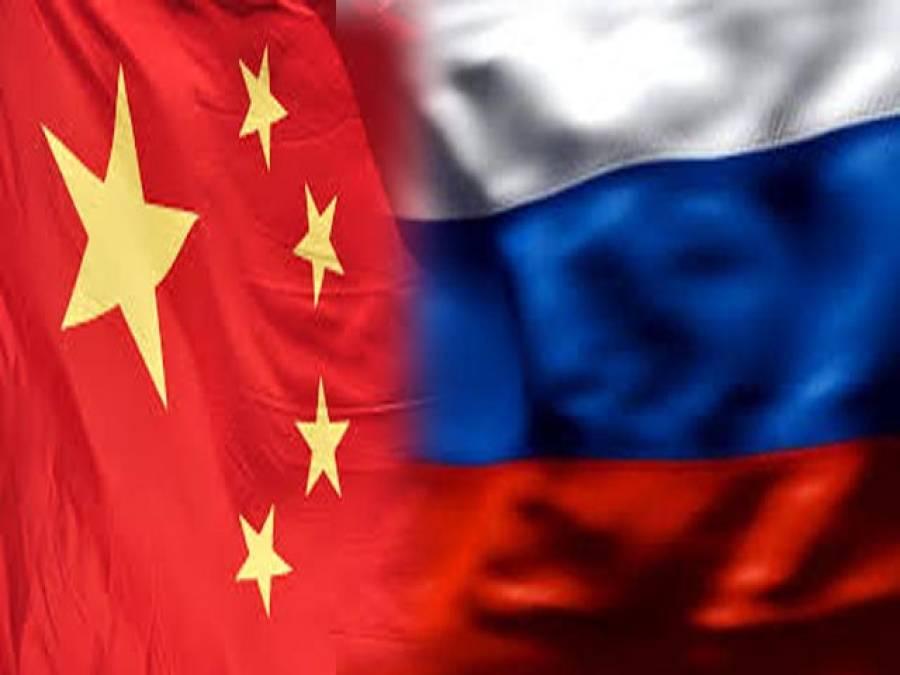 روس چین اور وسطی ایشیا