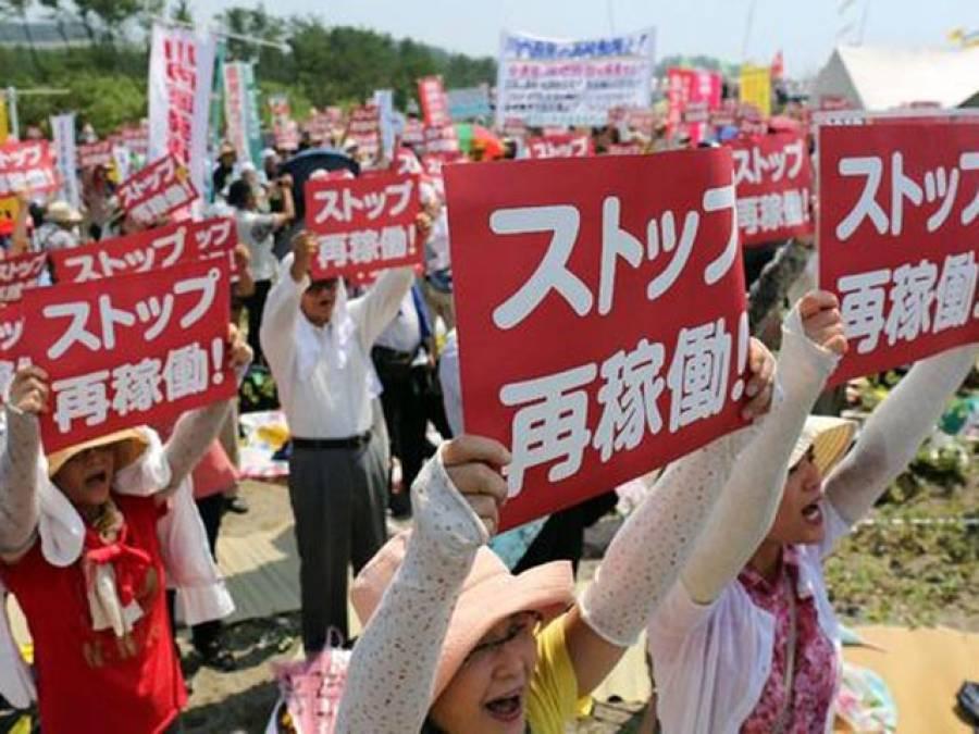 جاپان میں امن سیمینار
