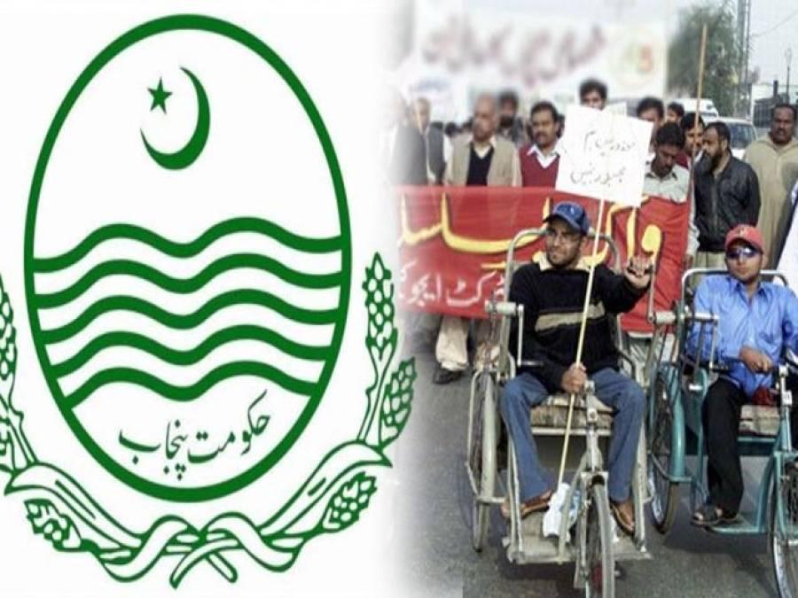 خاص لوگوں کے لئے حکومت پنجاب کے خاص اقدامات
