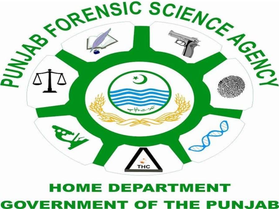 جرائم کے خاتمے کے لئے پنجاب فرانزک سائنس ایجنسی کی اہمیت