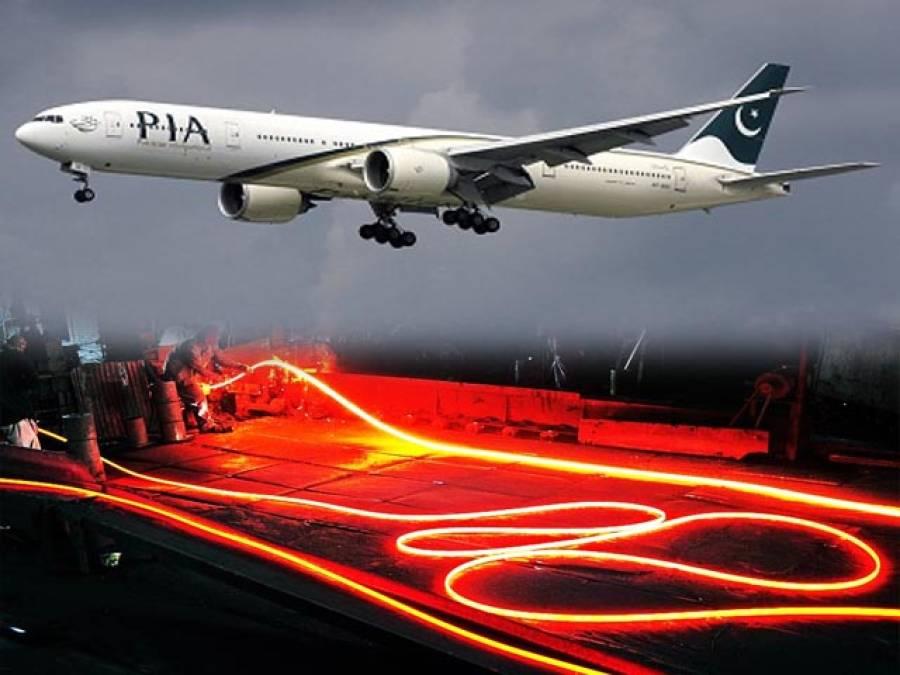 پاکستان ا سٹیل،پی آئی اے اورطوارقی اسٹیل،حقائق کیا ہیں: ایک تفصیلی جائزہ (4)