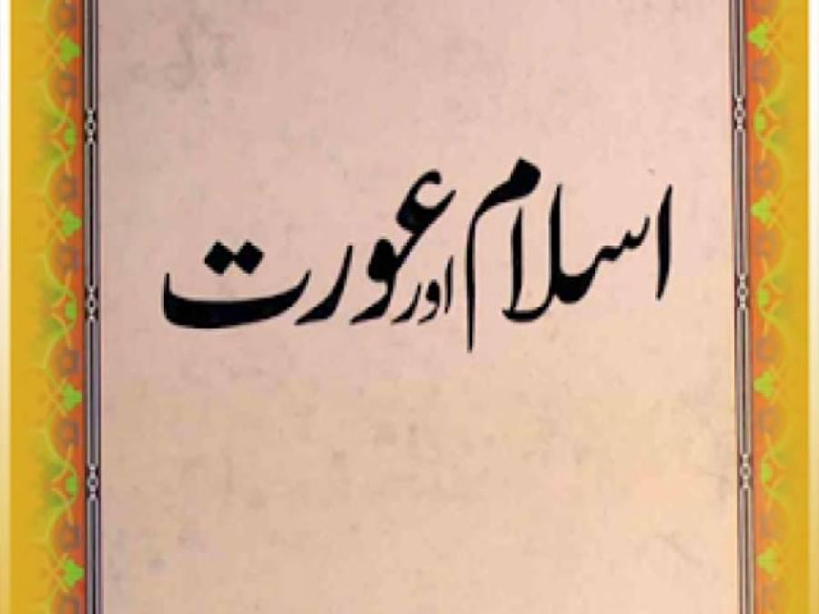 پنجاب اسمبلی کے منظور کردہ تحفظ خواتین بل کا جائزہ قرآن وسنت کی روشنی میں