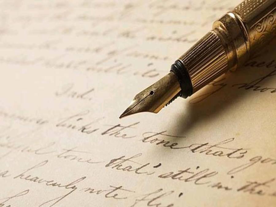 وہ کیا زمانے تھے، جب لوگ خط لکھا کرتے تھے (2)
