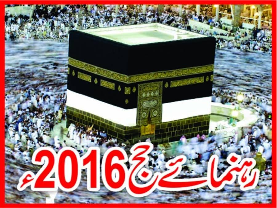حج سیزن 2017ء بمطابق 1438ہجری عمرہ سیزن کا آغاز محرم الحرام سے ہو گا
