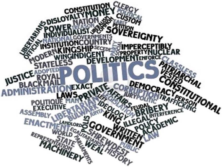سیاسی عمل آگے بڑھ رہا ہے