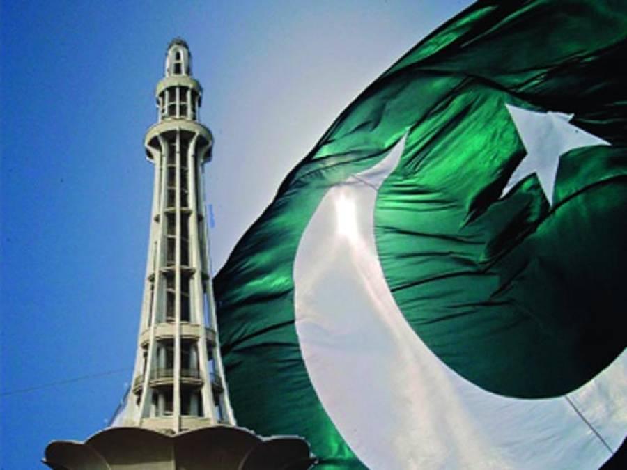 قیام پاکستان کے مقاصد،ایک جائزہ