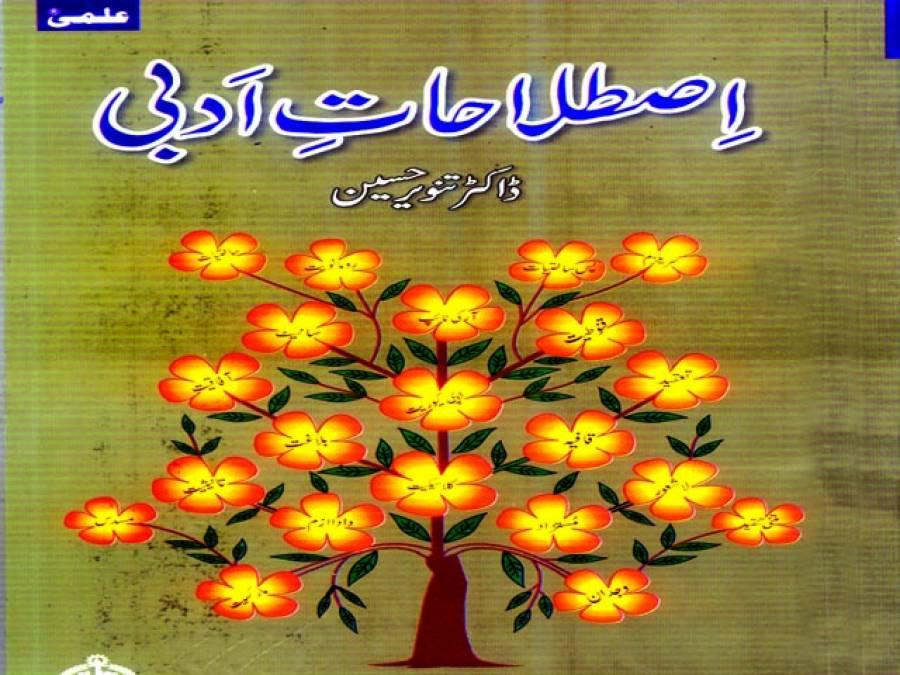 نامور محقق پروفیسر ڈاکٹر تنویر حسین کی نئی کتاب ''اصطلاحاتِ اَدبی'' شائع ہو گئی