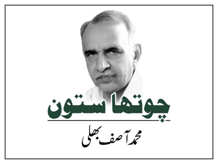ڈاکٹرصفدر محمود اور قائداعظم ؒ کا تصور پاکستان