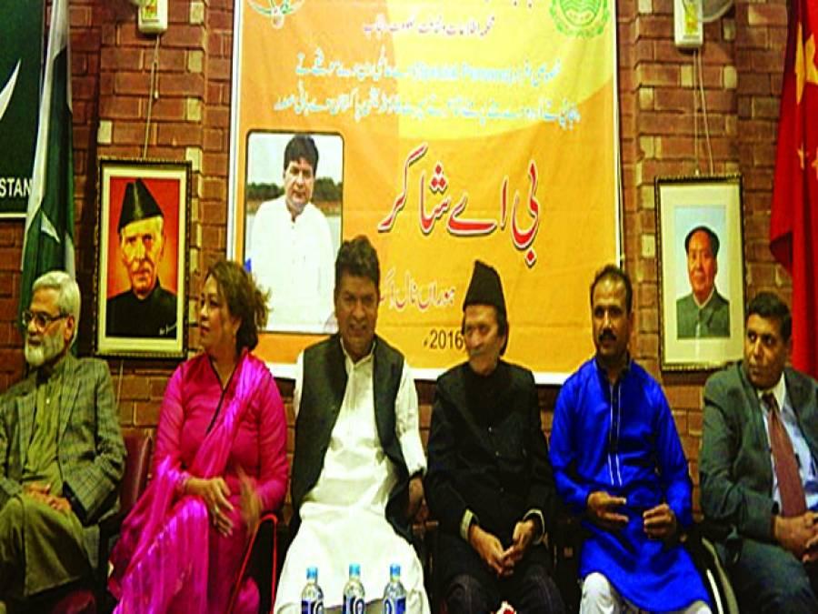 محکمہ اطلاعات و ثقافت کے زیر اہتمام شاعر بی اے شاکر کے ساتھ ایک شام
