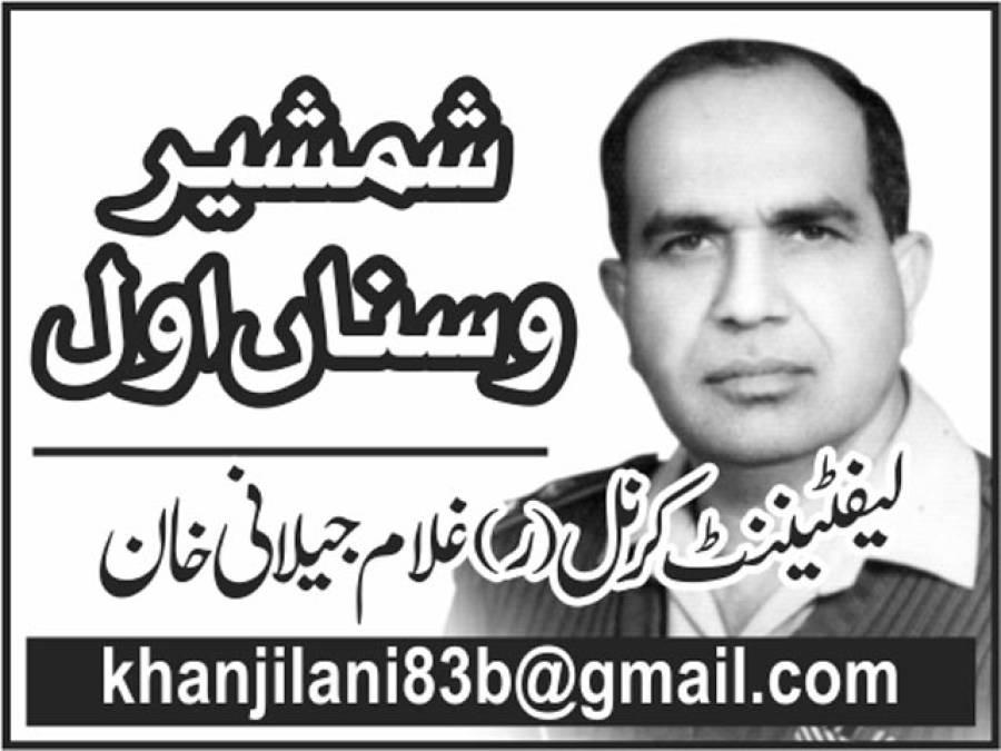 اسلامک ملٹری الائنس اور پاکستان