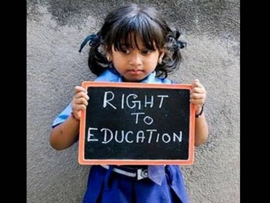 بچوں کی تربیت اور ہمارا مستقبل