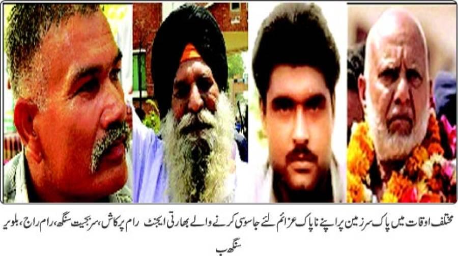 پاکستان میں 9انڈین جاسوس گرفتار ہوئے، کسی نے یہاں اپنا جرم قبول کیا کسی نے بھارت جا کراعتراف کیا ، کشمیر سنگھ کو مشرف کے حکم پر رہائی ملی