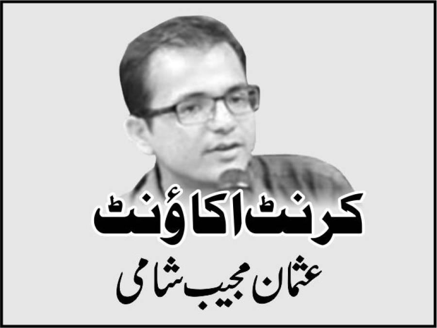 بیجنگ میں 'نیا پاکستان '