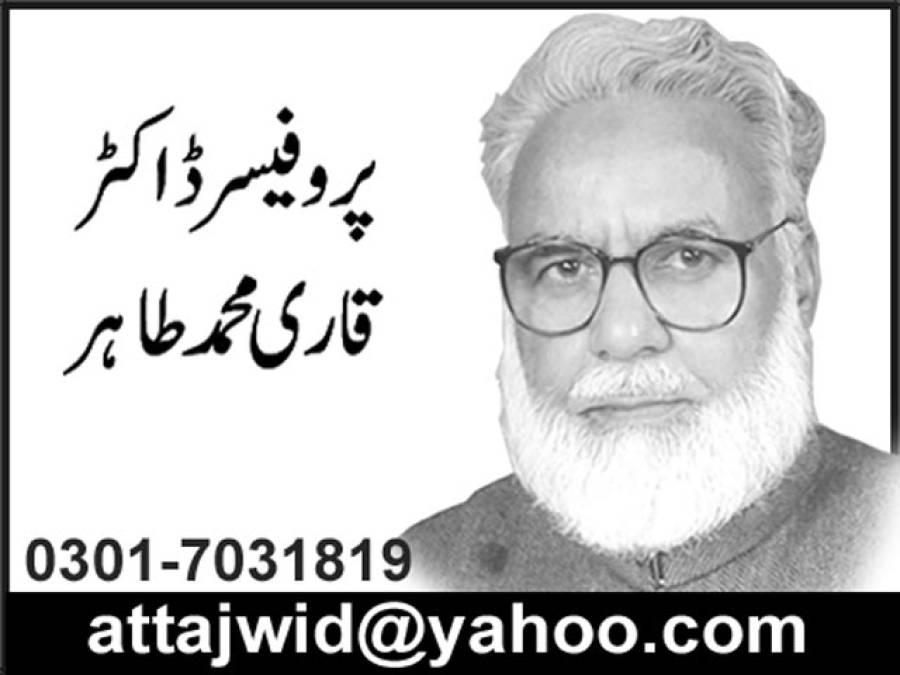 اسلامی نظریاتی کونسل ادارہ جاتی پس منظر اور کارکردگی (1)
