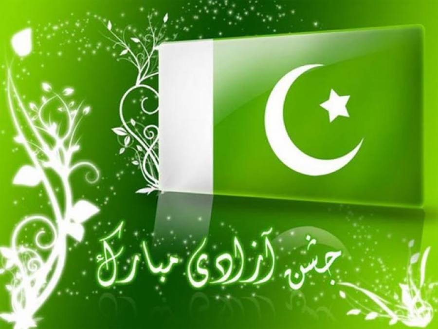 پاکستان کا 70واں یوم آزادی