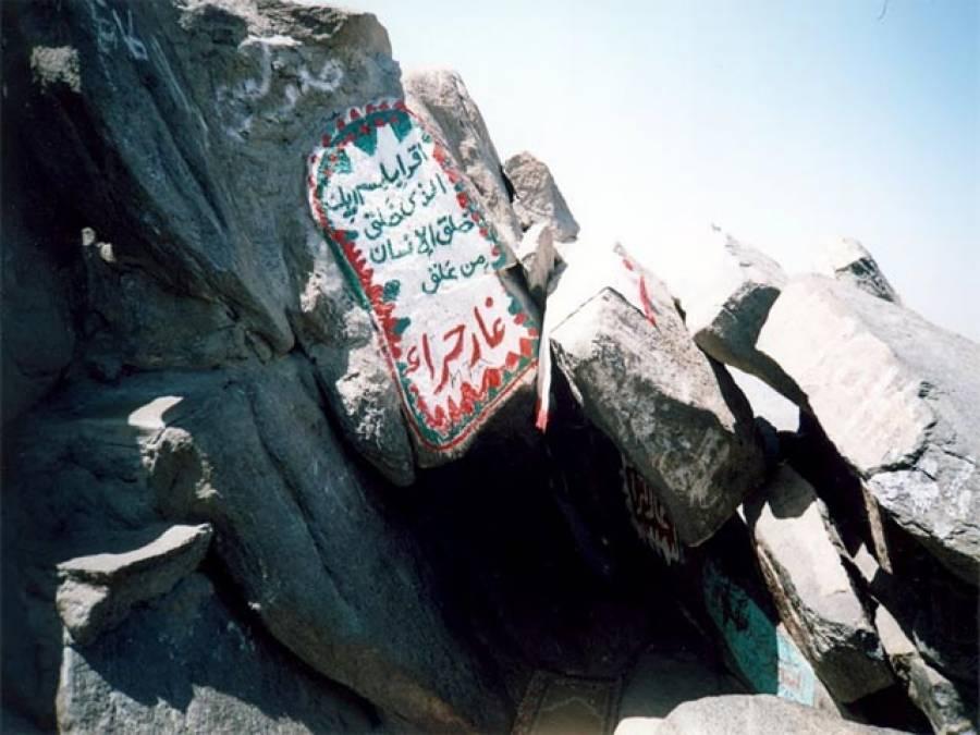 غارِ حرا سے اٹھنے والی قرآنی آواز (1)
