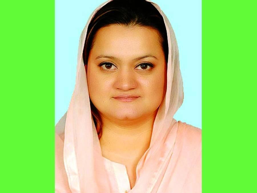 الیکشن کمیشن ، عدلیہ کو گالی دینے والے سب حلال ؟ مریم اورنگزیب