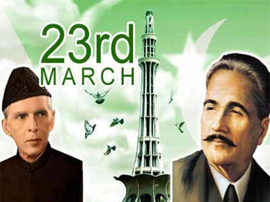 یوم پاکستان اور اس کے تقاضے