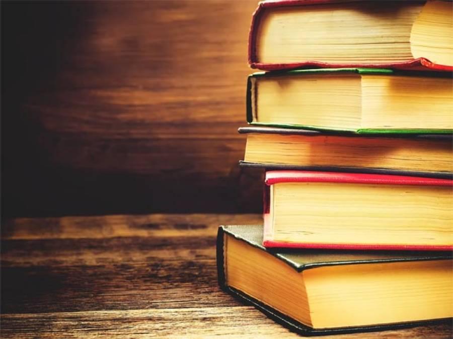 کتاب کا عالمی دن