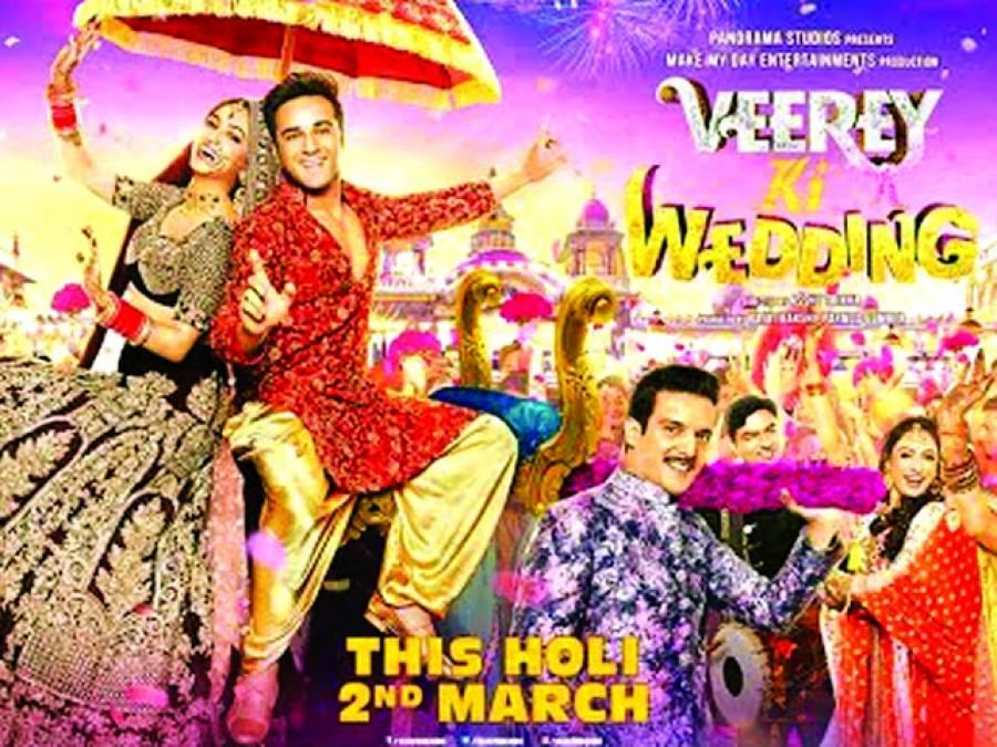 فلم''ویرے دی ویڈنگ''پر پاکستان میں پابندی عائد