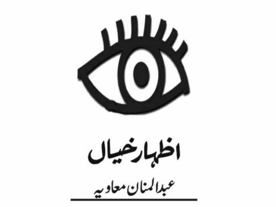موجودہ الیکشن او ر مجلس احرار اسلام !