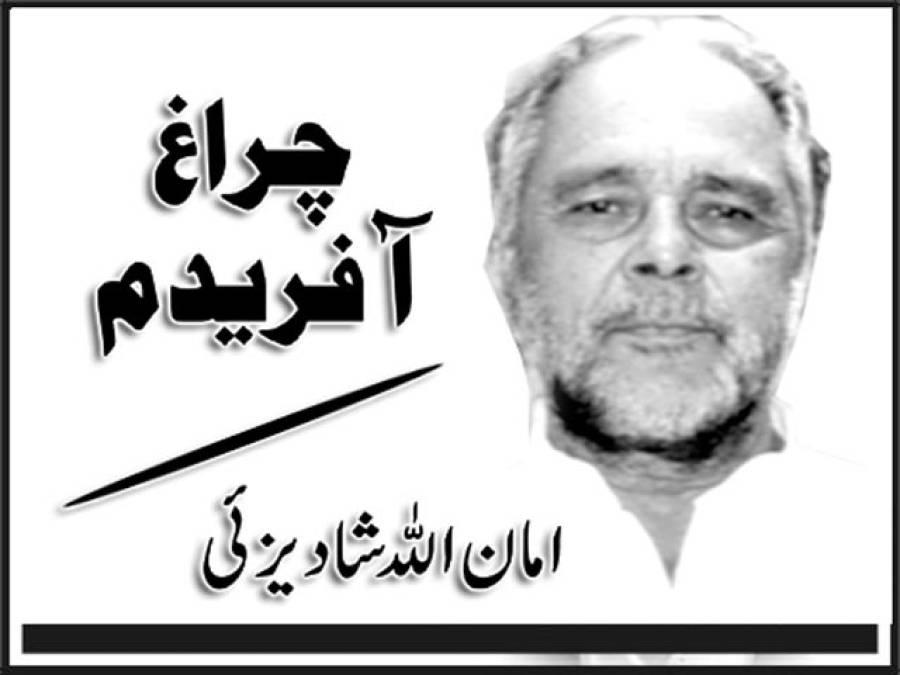 بلوچستان میں سیاسی جماعتوں کے اتحاد