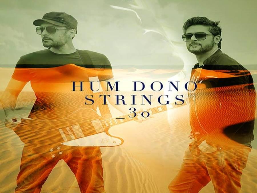 سٹرنگز کے نئے البم ''30' 'کا پانچواں گانا'' ہم دونوں'' ریلیز