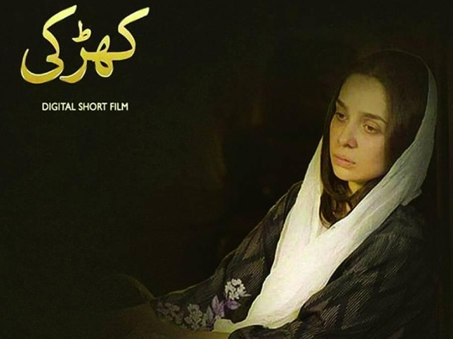 جگن کاظم اور عمیر رانا کی ڈیجیٹل شارٹ فلم ''کھڑکی''ریلیز