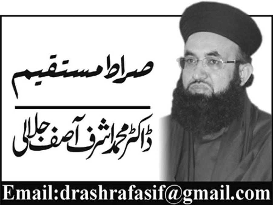 اسلامو فوبیا کا علاج (1)
