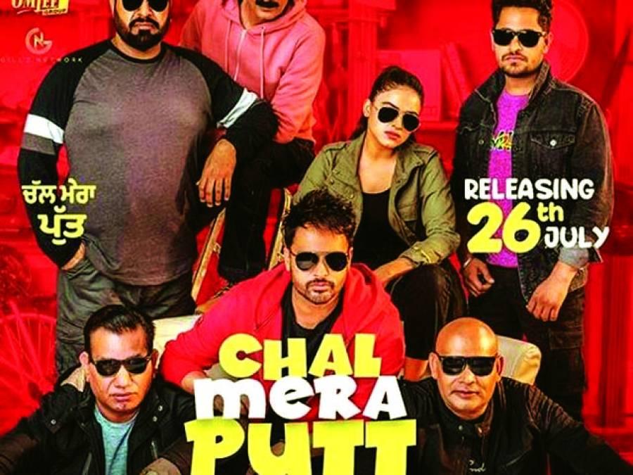 """بھارتی پنجابی فلم """"چل میرا پت"""" کو پاکستان میں ریلیز کرنے کی تیاریاں"""