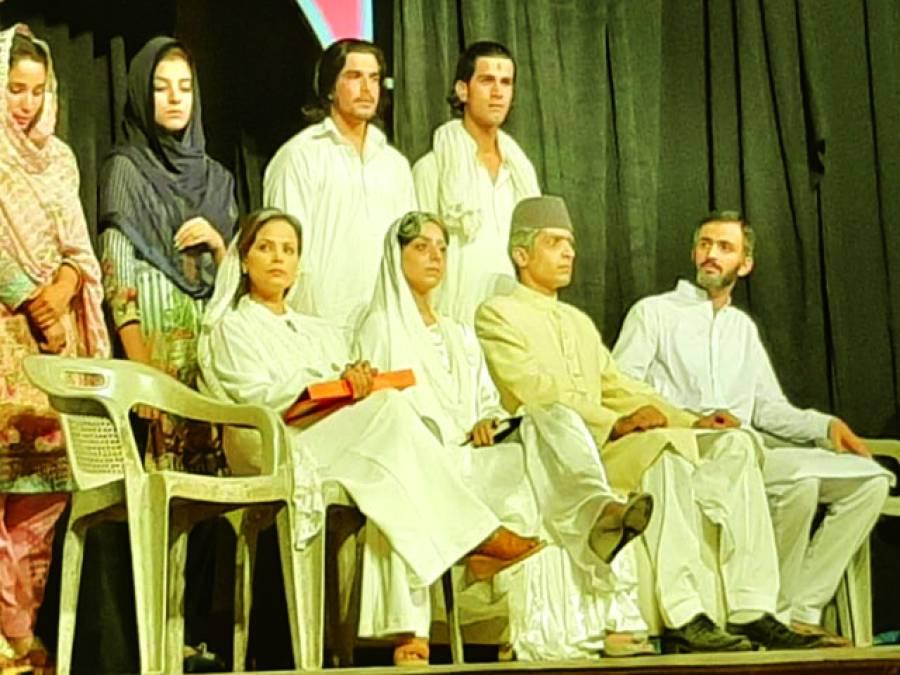 "جدوجہد آزادی کی کہانی پر مبنی ڈرامہ ""میرا خواب پاکستان"" پیش"