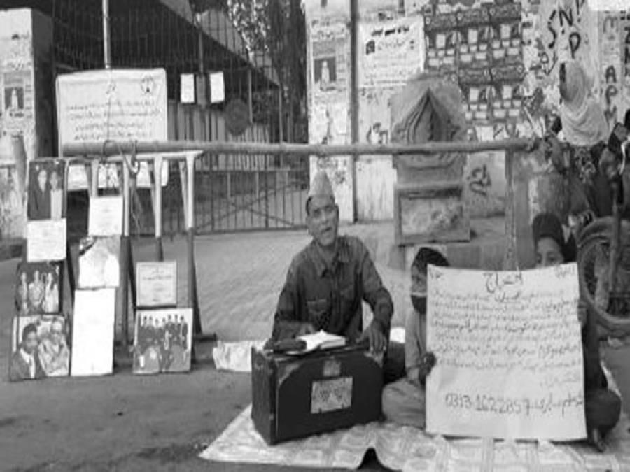 قوال امجد صابری کے ہمنوا محمد سلیم صابری مالی مشکلات کا شکار