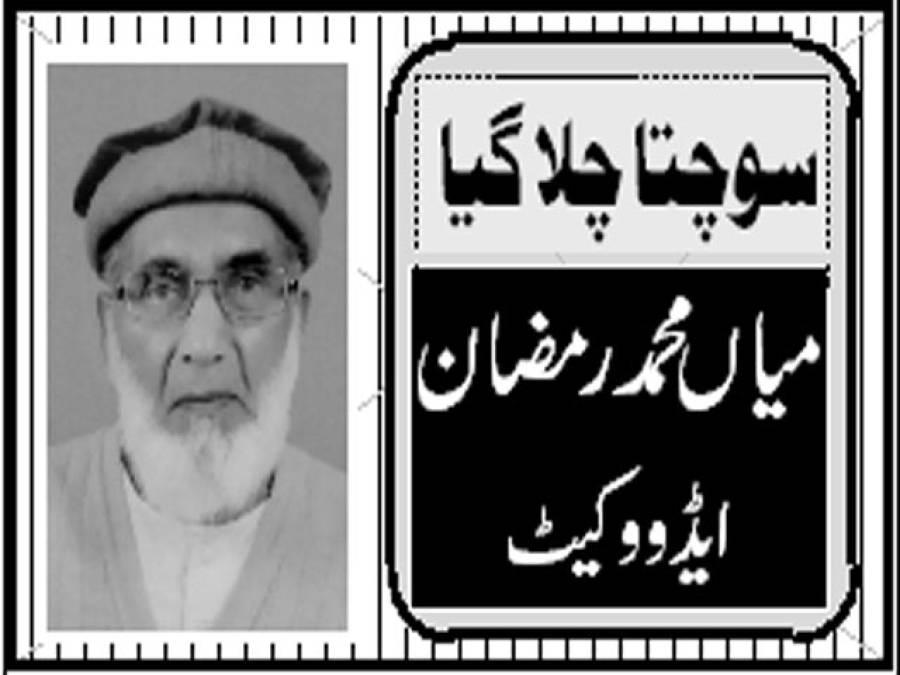 ڈاکٹر نذیر احمد شہید سے وابستہ یادیں