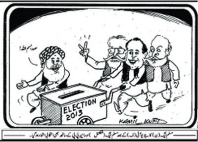 مسلم لیگ (ن) کاجے یوآئی(ف) کے بعدمسلم لیگ ( فنکشنل )اوراین پی پی کے ساتھ بھی انتخابی اتحاد ہوگےا۔