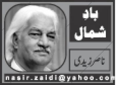 گردش ِمرثیہ