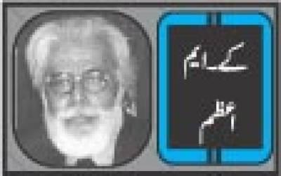 تقسیم ِہند کا سیاسی پس منظر(2)