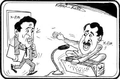 راجہ پرویزاشرف الیکشن کے لئے نااہل قرار........!